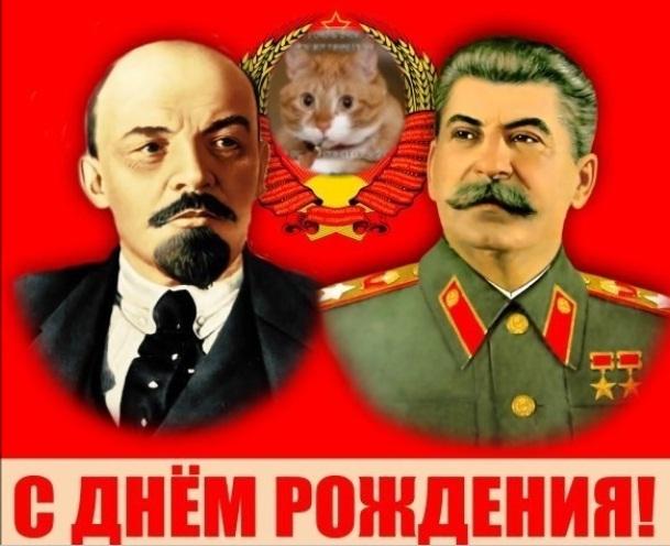 Поздравление для коммуниста с днем рождения 95