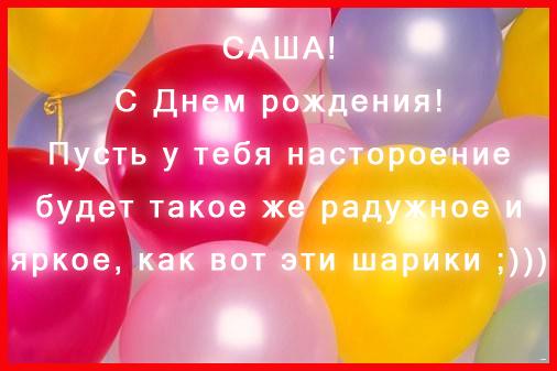Поздравление александра в день рождения