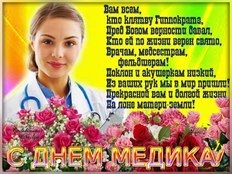 Поздравление с днём медика плейкаст