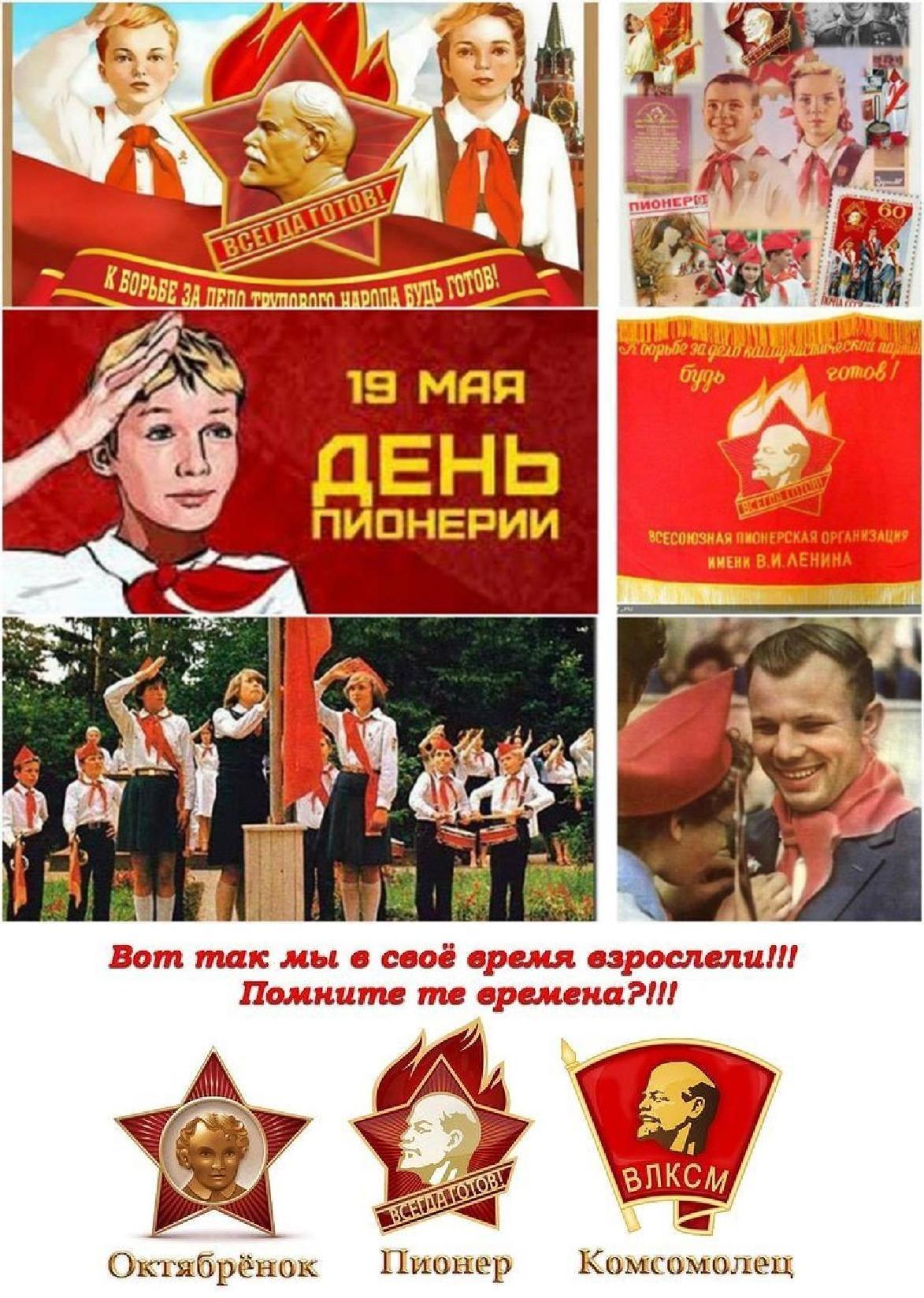 Пионерские организации в открытках
