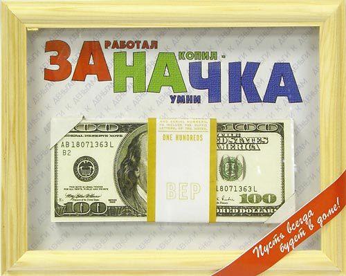 Как оригинально преподнести денежный подарок на юбилей 98