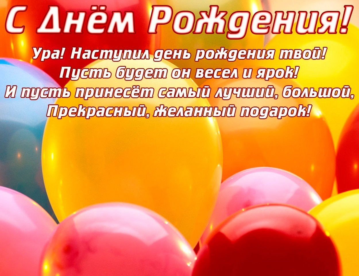 Молодежные поздравления с днем рождения Лучшие поздравления 62