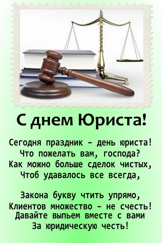 Прикольное поздравление юристу-женщине