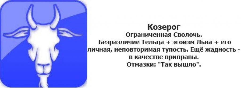 horosho-protrahal-kozerozhku