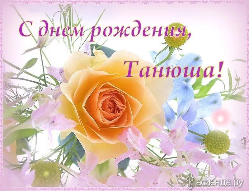 Танюша с днем рождения красивые поздравления в картинках 36