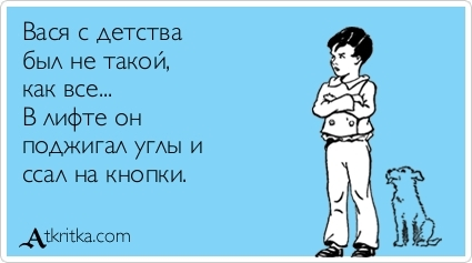 Вася Анекдот