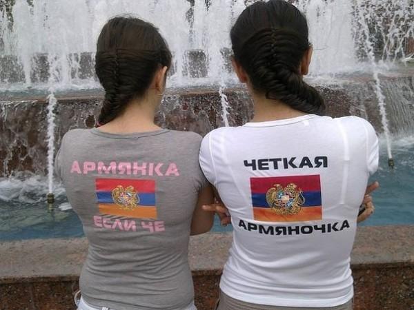 как по армянски будет иди в зад том случае