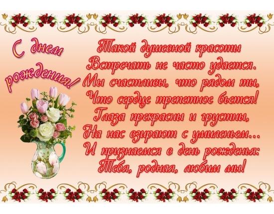 Поздравление маме с днем рождения коллеге женщине