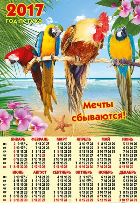 Календарь с поздравлением 2017