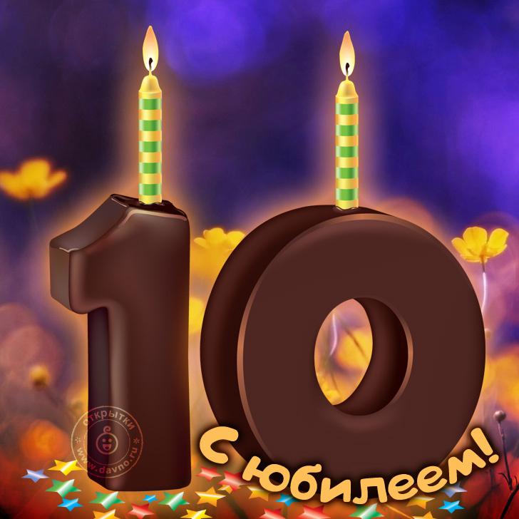 Поздравления с днём рождения сыну на 10 лет 82