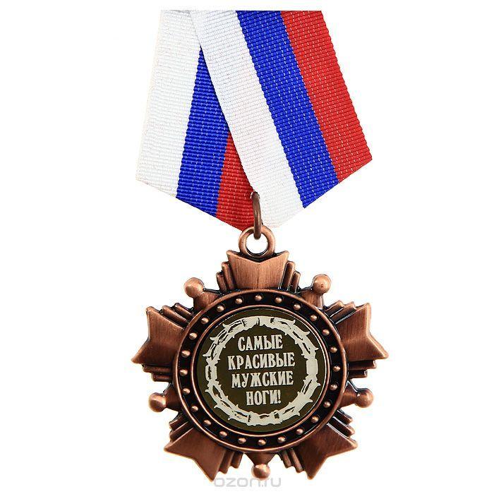 понимаем, что смешные ордена и медали картинки прославилась своей
