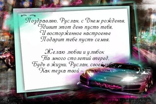 Руслану 8 лет поздравления