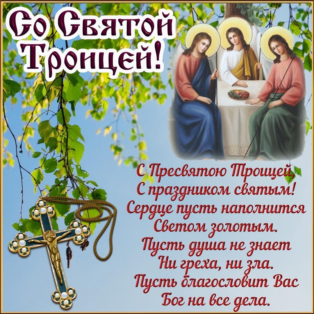 Картинки на день троицы, тектом