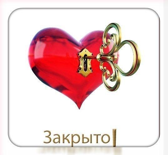 Картинки сердечки с ключом