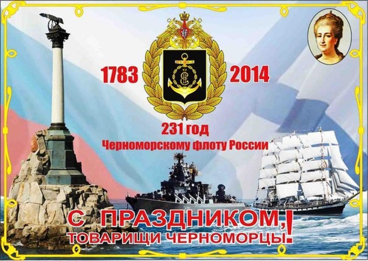Для, открытка черноморский флот