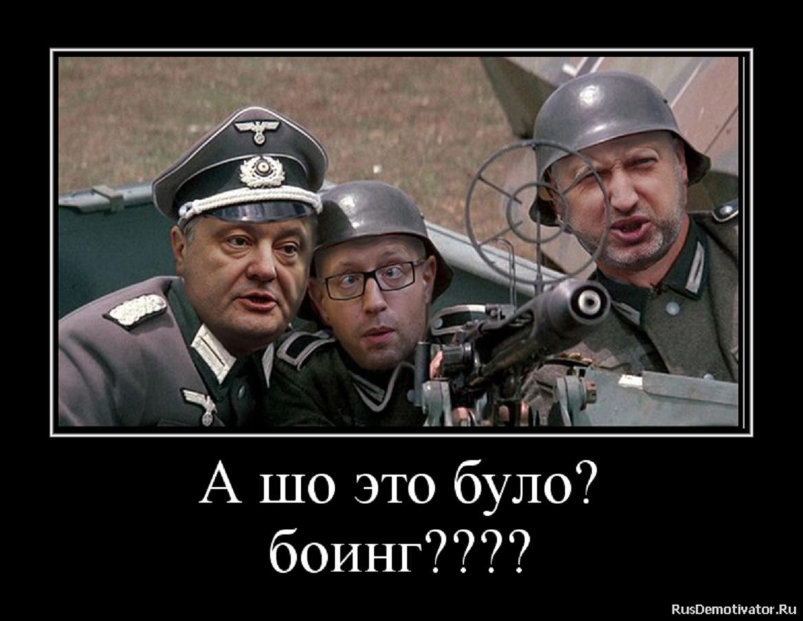 шторная украина боинг демотиватор работу запросу