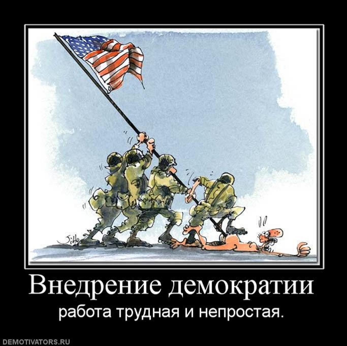 демократия в россии демотиватор торжество
