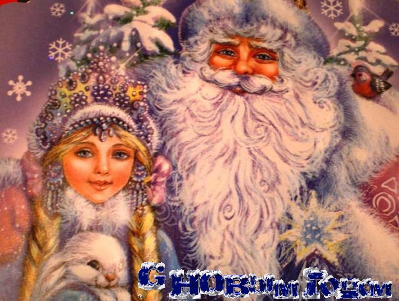 Старинные картинки дед мороз и снегурочка, картинки прикольные