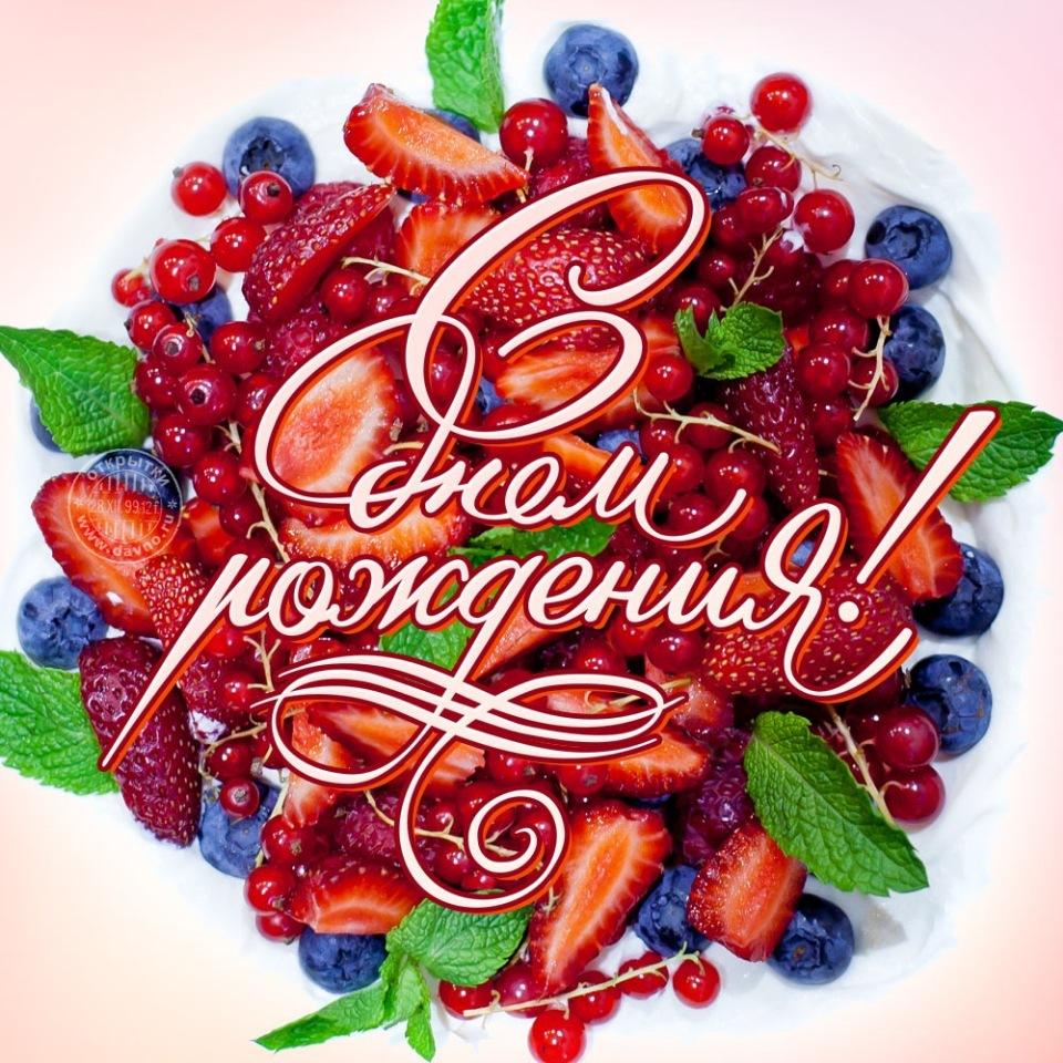 поздравления от ягодок на день рождения этот месяц