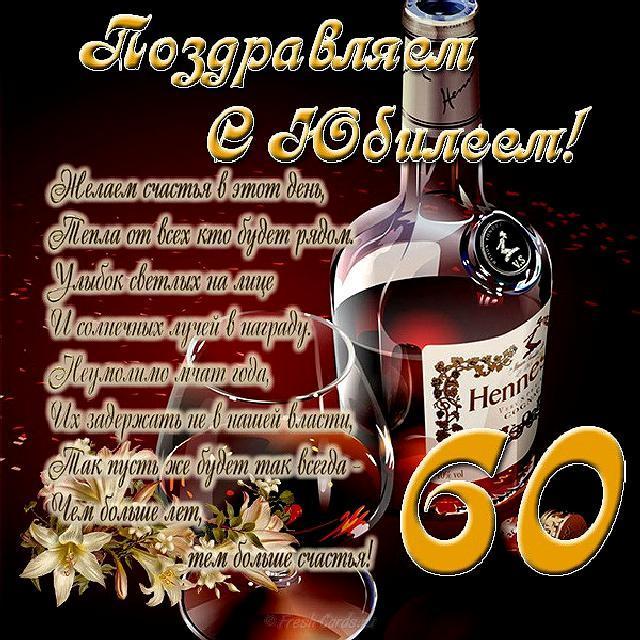 Поздравление с 60 летием александра