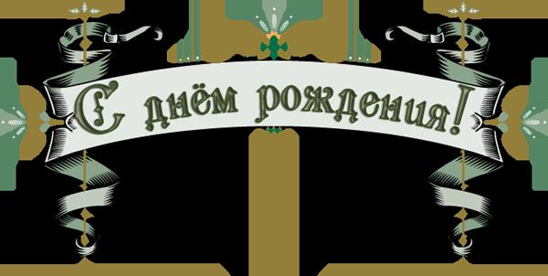 Надпись с днем рождения на прозрачном фоне для фотошопа