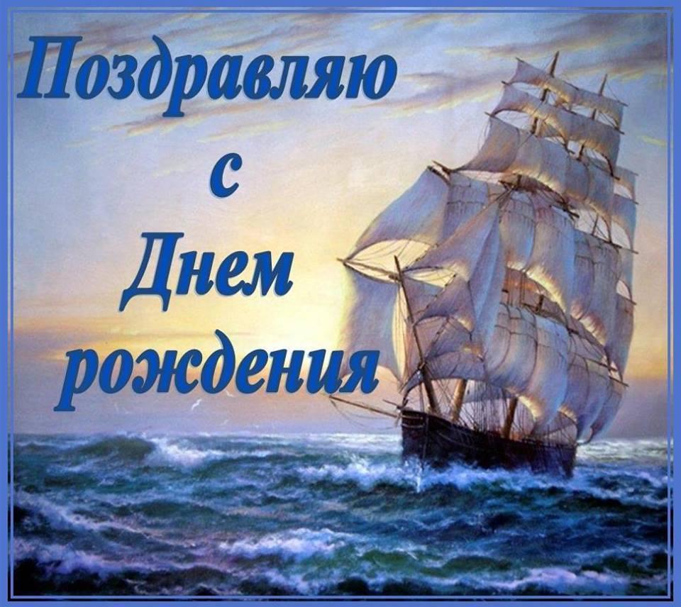 Поздравление с 55 годами мужчине моряку гифки