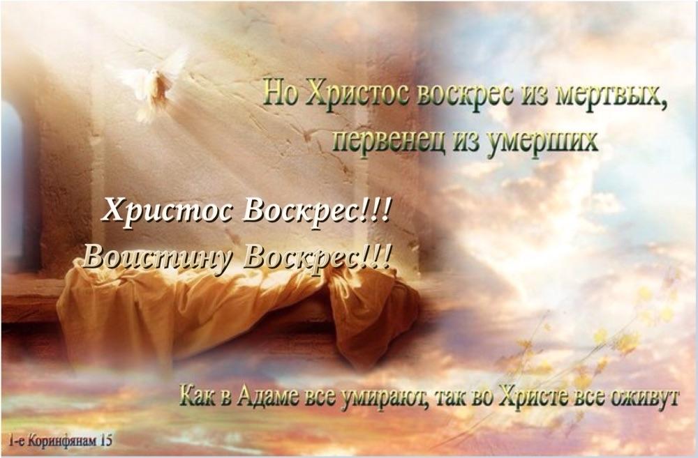 Поздравления к христианской пасхе