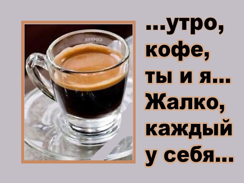 открытка вечер кофе ты и я жалко каждый у себя слышал, что достаточно