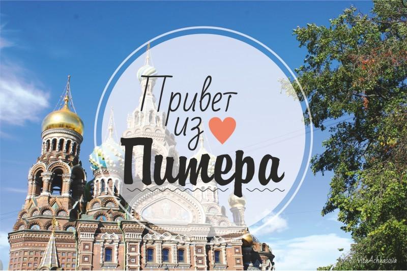 Привет из петербурга открытка, для открыток