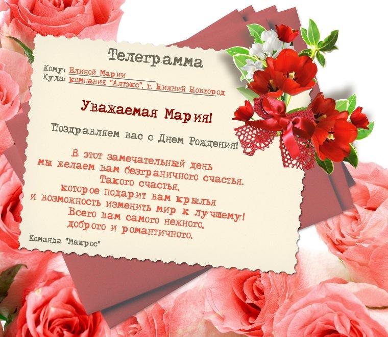 Поздравить марию с днем рождения открытки, пресвятой богородицы