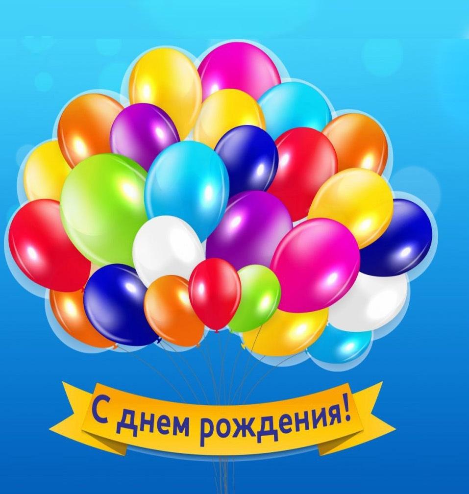 Открытки с шариками с днем рождения с красивыми