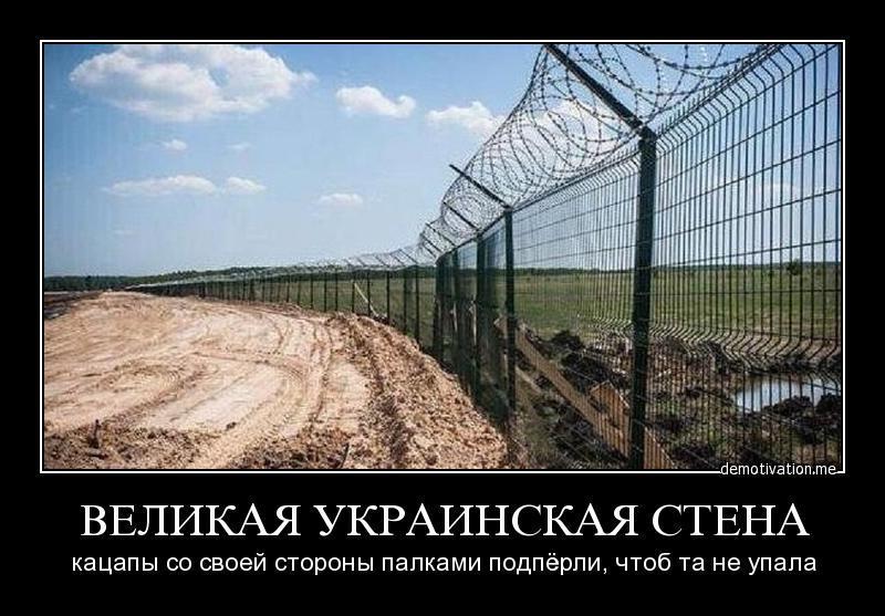 демотиваторы украина стена переключении задней передачи