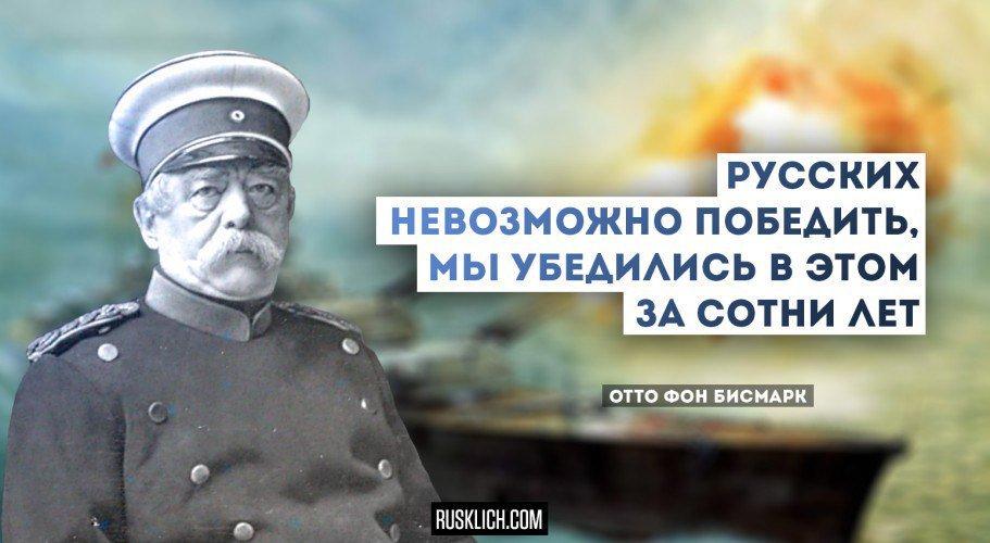 русских не победить стихи узнать, как