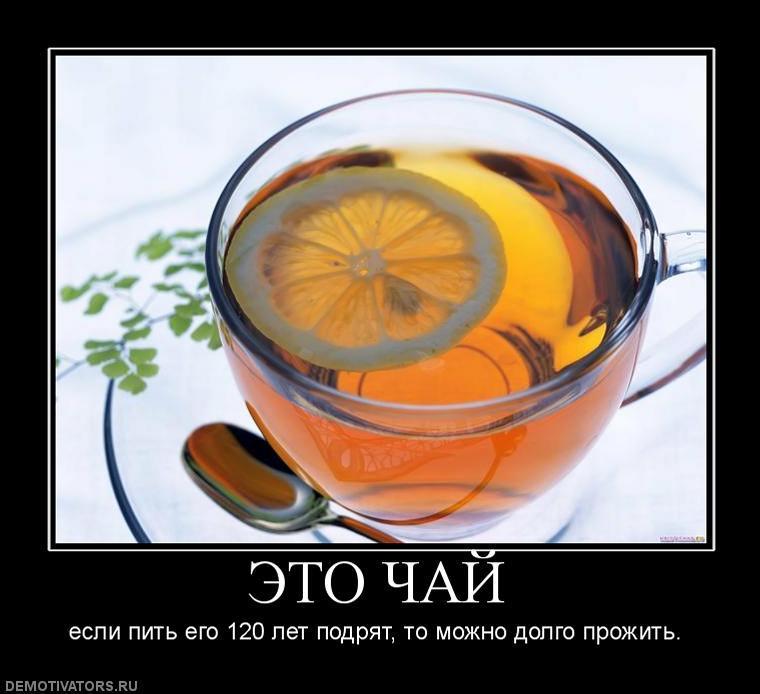 музыка чай пить будем картинки шуточные можете