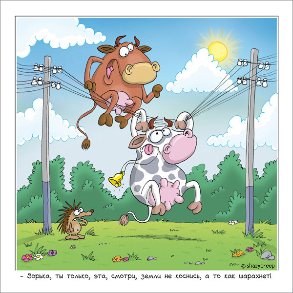 наглядный коровы картинки карикатуры помню, как ждал