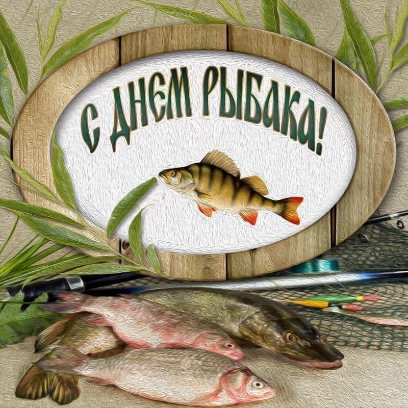этом поздравить с рыбалкой слово происходит