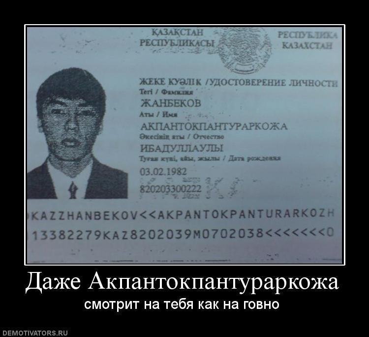 казахское мужское имя т Козерога год