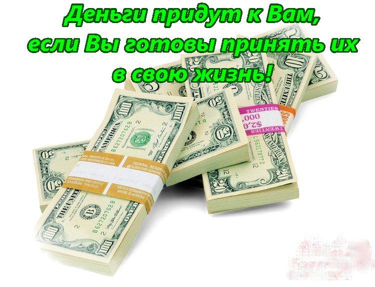 Картинки с деньгами с надписями, анекдот слез