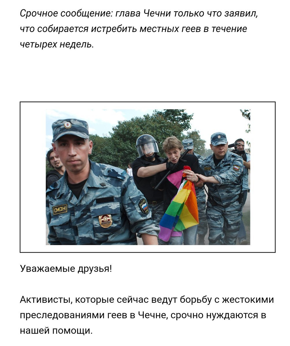 Преследование геев в чечне