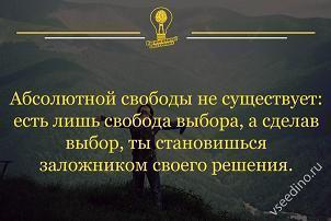 Абсолютной свобоы нет, есть лишь свобода выбора.