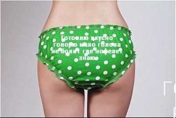 2020-06-26 Зелёные трусики в горошек с надписью