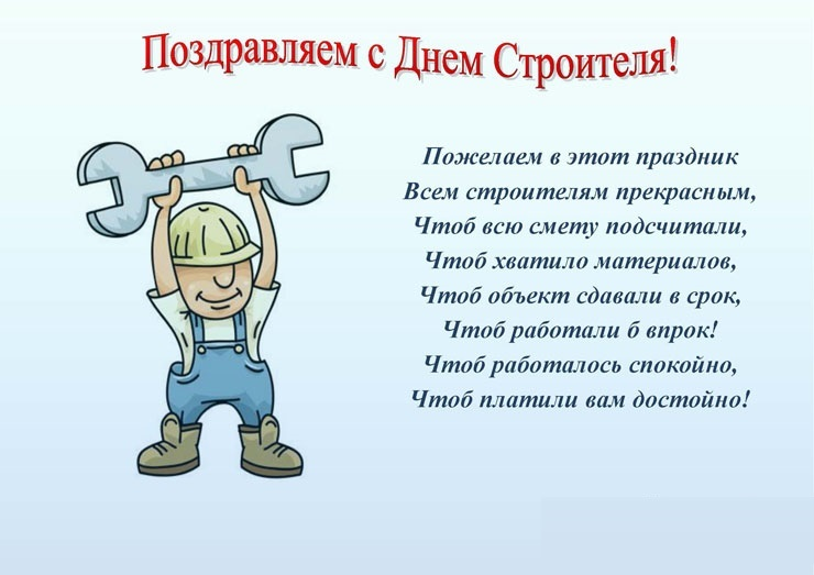 Поздравления к дню рождения коллеги-строителя
