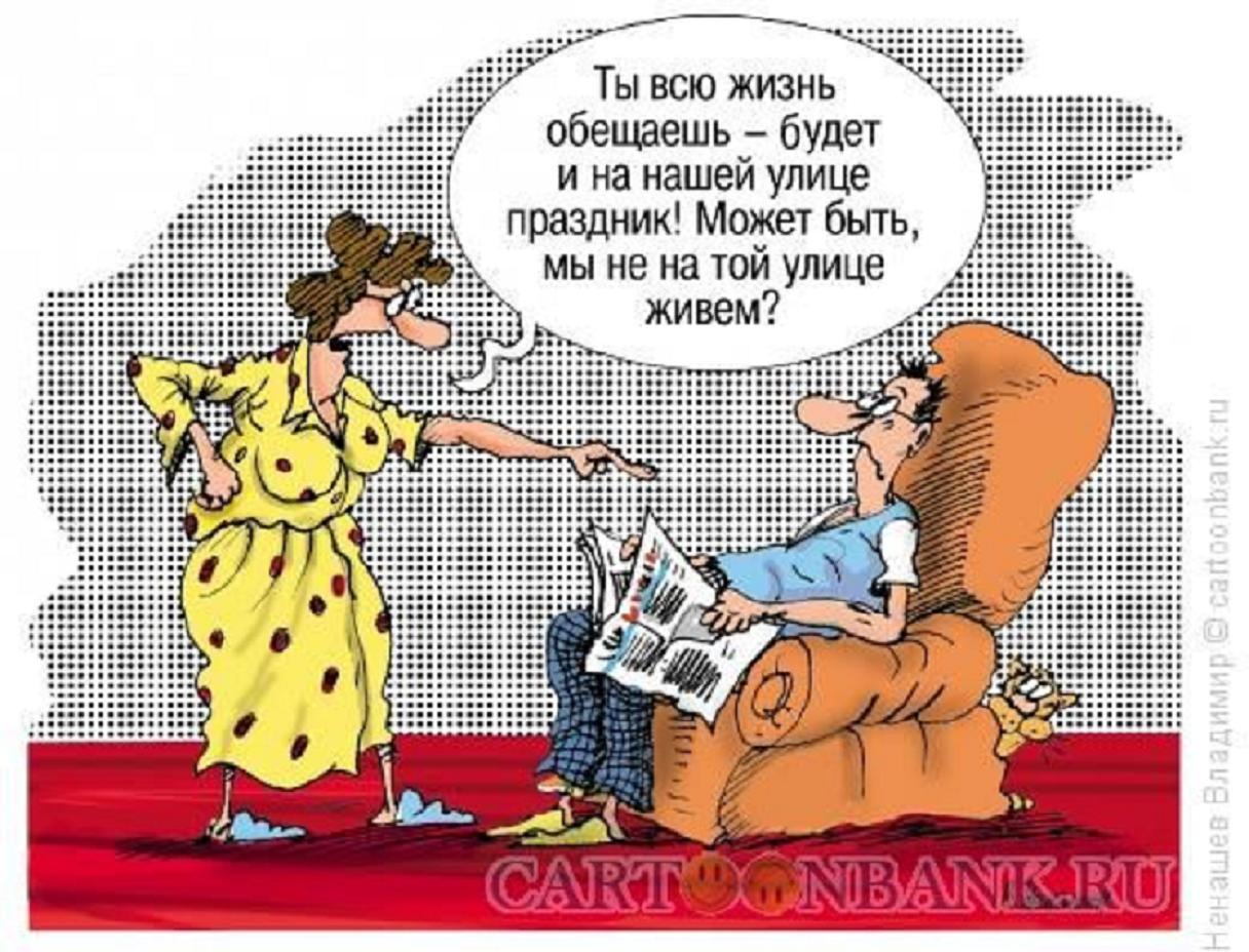 Приколы про мужа и жену картинки смешные