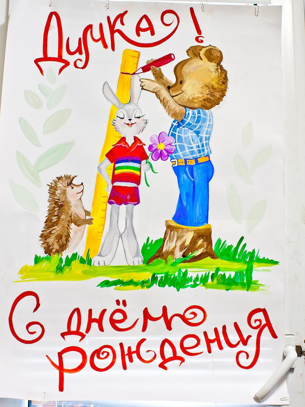 С днем рождения дима поздравления открытки