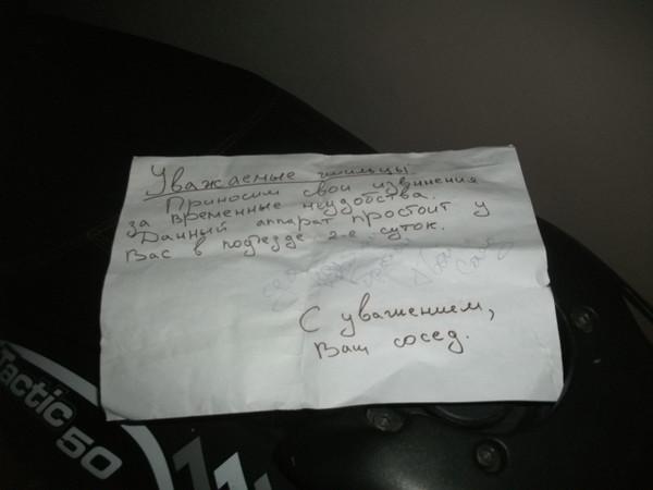 мотоцикл  записка