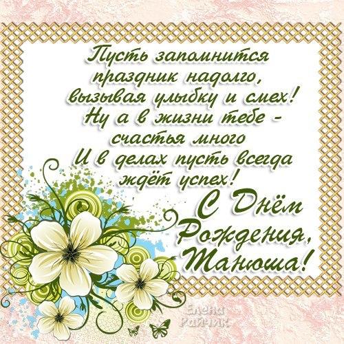 Красивая открытка с днем рождения для татьяны васильевны